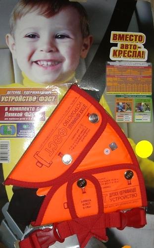 Детское удерживающее устройство Фэст в комплекте с лямкой в ассортименте (13)