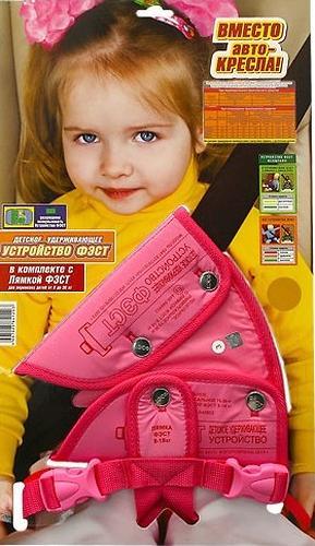 Детское удерживающее устройство Фэст в комплекте с лямкой в ассортименте (12)