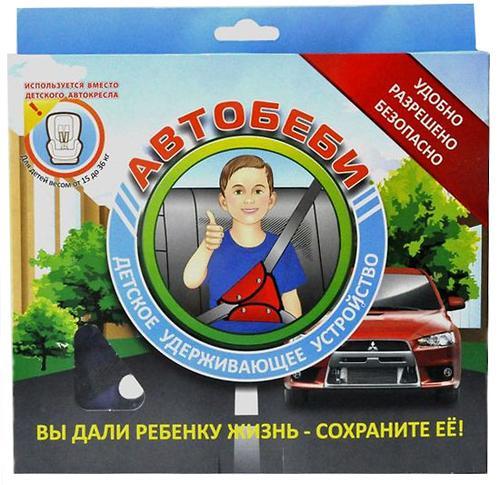 Устройство удерживающее Автобеби (4)
