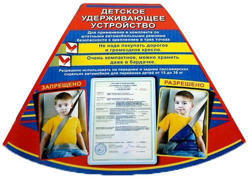 Детское удерживающее устройство в ассортименте (14)