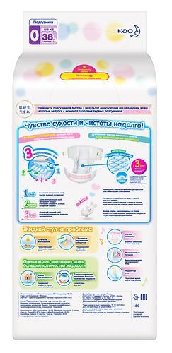 Подгузники Merries для детей с малым весом NB XS 38шт (8)