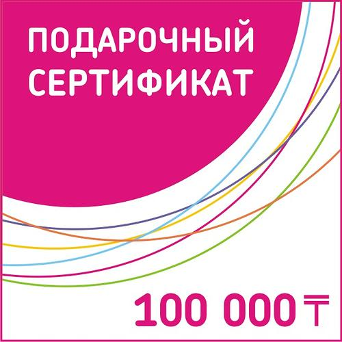 Подарочный сертификат 100 000 тг (1)