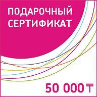 Подарочный сертификат 50 000 тг