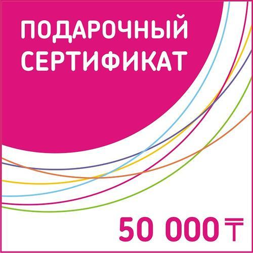 Подарочный сертификат 50 000 тг (1)