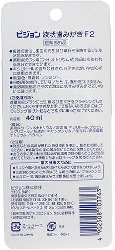 Гель Pigeon для чистки молочных зубов со сладким вкусом 40 гр 6+ (5)