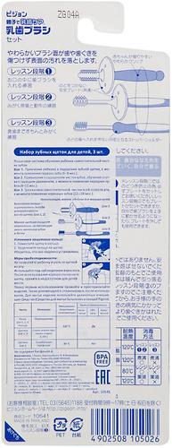 Набор зубных щеток Pigeon от 6-18 мес 3 шт (8)