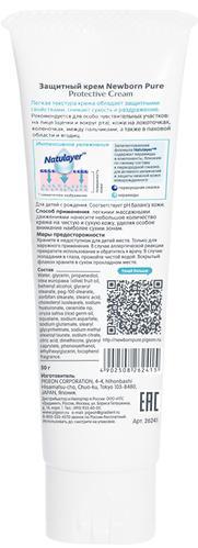 Защитный крем Pigeon Newborn Pure Protective Cream 0+ (5)