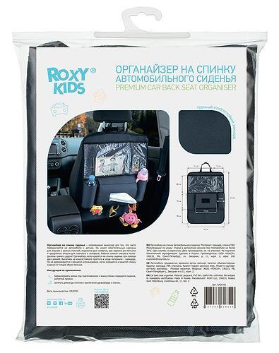 Органайзер Roxy Kids на спинку автомобильного сиденья (15)
