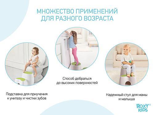 Уценка! Ступенька-подставка для детей ROXY-KIDS Зеленая (15)