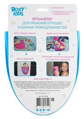 Органайзер Roxy Kids для игрушек Голубой (10)