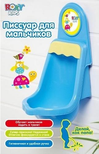 Писсуар Roxy Kids на присоске для мальчиков Делай как папа (3)