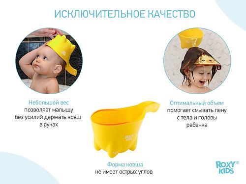Ковшик для мытья головы Roxy Kids Dino Safety Scoop Лимонный (6)