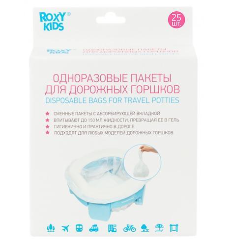 Пакеты Roxy kids сменные для дорожных горшков (25 шт/уп) (9)