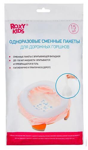Пакеты Roxy kids сменные для дорожных горшков (15 шт/уп) (10)