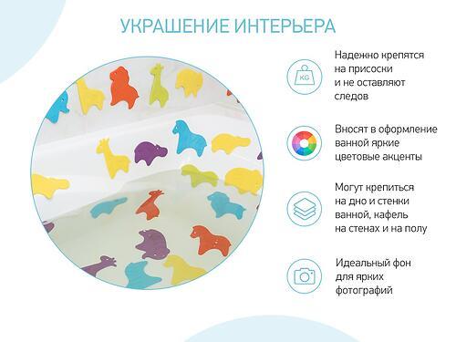 Антискользящие мини-коврики ROXY-KIDS для ванны ANIMALS 15шт (12)