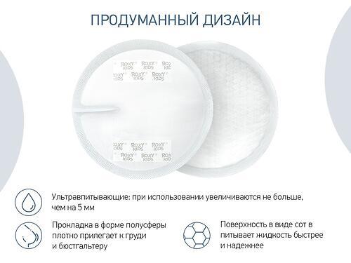 Ночные прокладки для груди ROXY-KIDS HONEY SILK 120 мл 36 штук (10)