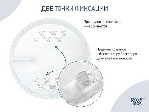 Ночные прокладки для груди ROXY-KIDS HONEY SILK 120 мл 36 штук (13)