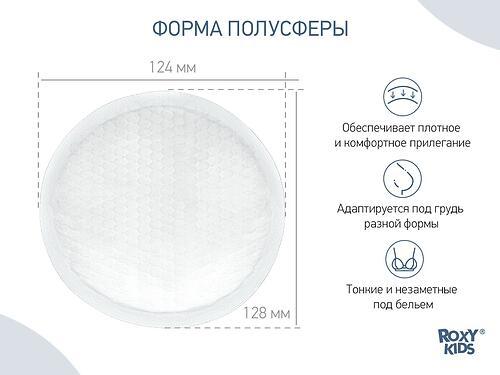 Ночные прокладки для груди ROXY-KIDS HONEY SILK 120 мл 36 штук (14)