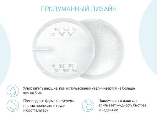 Ультратонкие прокладки для груди ROXY-KIDS HONEY SILK 100 мл 60 штук (10)