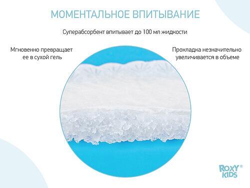 Ультратонкие прокладки для груди ROXY-KIDS HONEY SILK 100 мл 60 штук (11)
