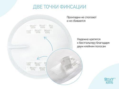 Ультратонкие прокладки для груди ROXY-KIDS HONEY SILK 100 мл 60 штук (13)