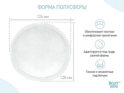 Ультратонкие прокладки для груди ROXY-KIDS HONEY SILK 100 мл 60 штук (14)