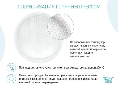 Ультратонкие прокладки для груди ROXY-KIDS HONEY SILK 100 мл 60 штук (15)
