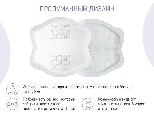Универсальные прокладки для груди ROXY-KIDS BUTTERFLY 100 мл 60 штук (9)