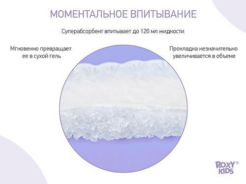 Универсальные прокладки для груди ROXY-KIDS BUTTERFLY 100 мл 60 штук (11)