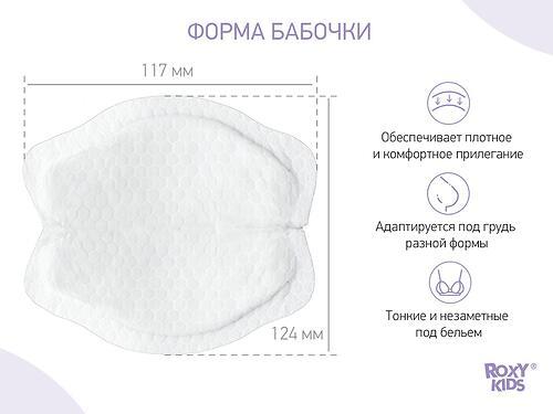 Универсальные прокладки для груди ROXY-KIDS BUTTERFLY 100 мл 60 штук (13)