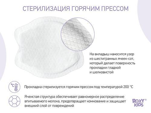 Универсальные прокладки для груди ROXY-KIDS BUTTERFLY 100 мл 60 штук (14)