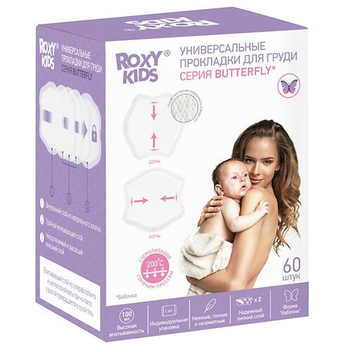 Универсальные прокладки для груди ROXY-KIDS BUTTERFLY 100 мл 60 штук (8)