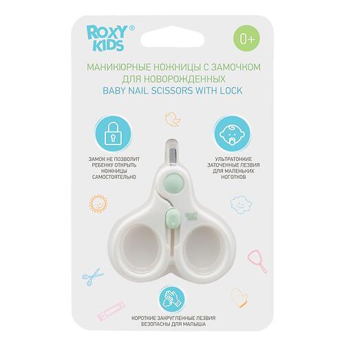 Маникюрные ножницы Roxy Kids для новорожденных с замочком Мятный (8)