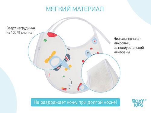 Комплект нагрудников на завязках ROXY-KIDS (9)