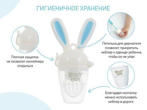 Ниблер Roxy Kids для прикорма Bunny Twist силиконовый Голубой (23)