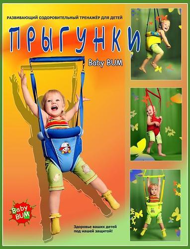 Прыгунки 3в1 BabyBum №4 (4)