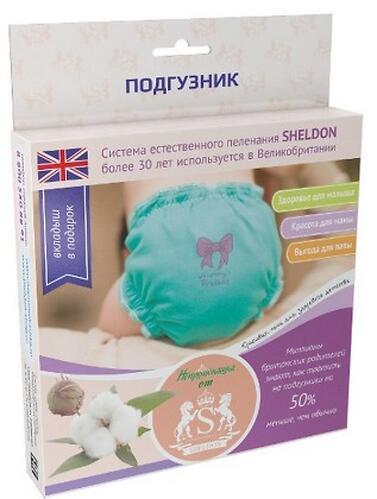 Уценка! Подгузник с карманом Sheldon 100% хлопок XS 2-6 кг (6)