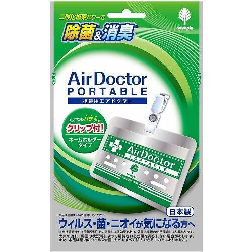 Блокатор вирусов Air Doctor портативный (4)