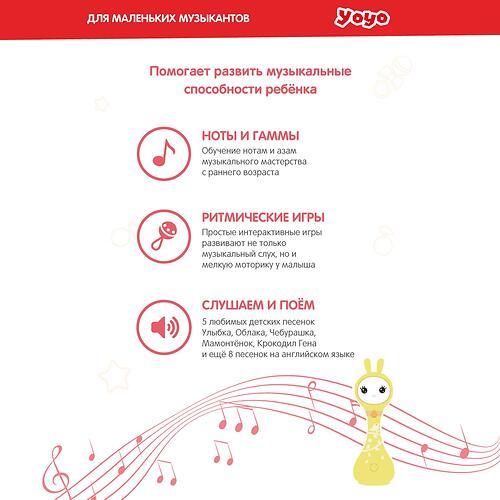 Цифровая музыкальная погремушка Alilo Умный зайка R1+ Yoyo Фиолетовый (16)