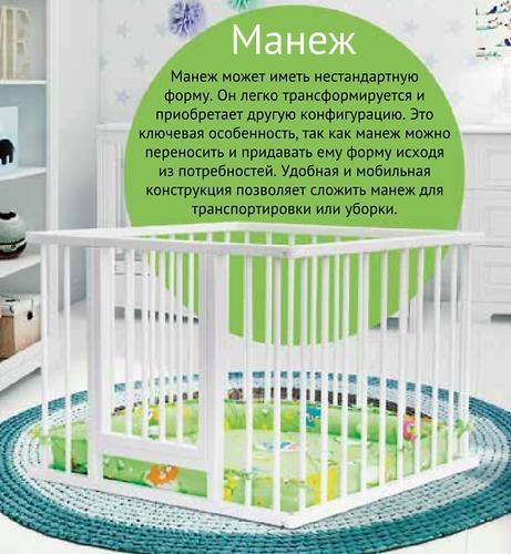 Дополнительные секции к манежу Bambini МД.01.10 Слоновая кость 4 шт/уп (10)