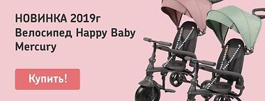 Happy Baby Mercury