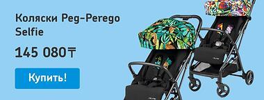 Peg-Perego Selfie