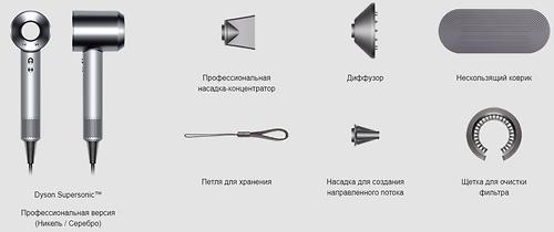 Фен Dyson Supersonic PRO версия Никель / Серебро (17)