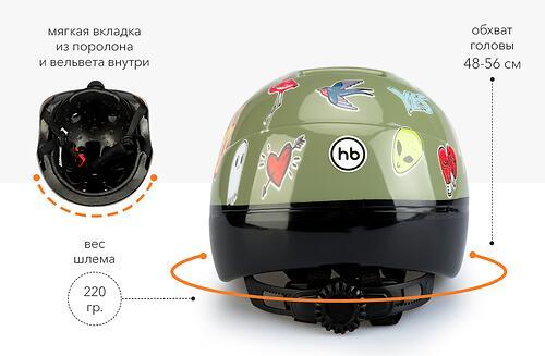 Шлем защитный Happy Baby STONEHEAD size S Sand (15)