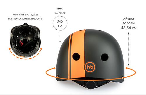 Шлем защитный Happy Baby DRIFTER 50018 Beige (14)
