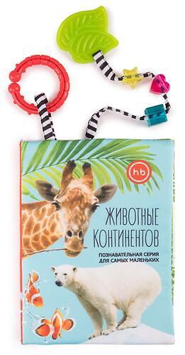 Книжка-Игрушка Happy Baby Животные Континентов (6)