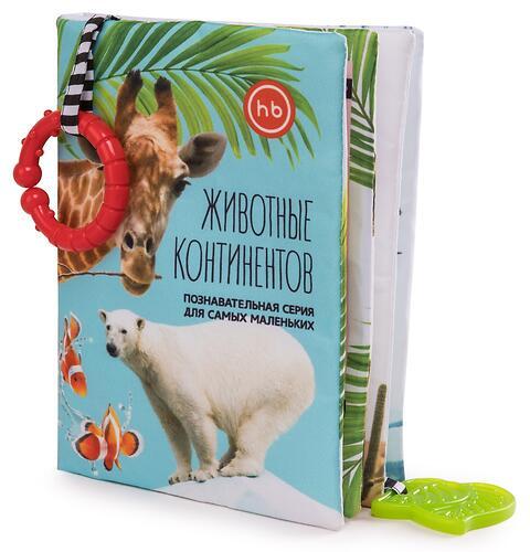 Книжка-Игрушка Happy Baby Животные Континентов (7)