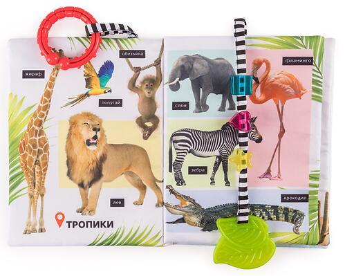 Книжка-Игрушка Happy Baby Животные Континентов (9)