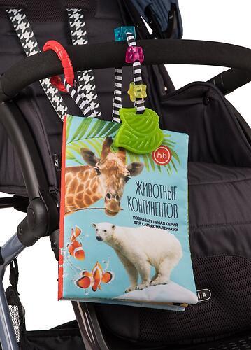 Книжка-Игрушка Happy Baby Животные Континентов (10)