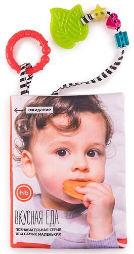 Книжка-Игрушка Happy Baby Вкусная Еда (6)